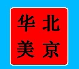 北京华美基业科技有限公司