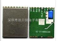 5.8G发射接收模块