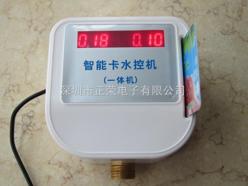 新款IC卡一体水控器