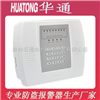 HT960 电话联网报警系统