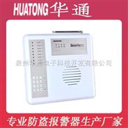 HT868B 电话联网报警系统