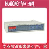 HT8008F/FL逐路布防报警控制器