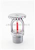 直立式快速响应洒水喷头 玻璃球快速洒水喷头