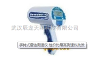 手持式雷达测速仪|株洲|珠江|广州|深圳