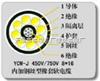 YC-J抗拉橡套电缆YC-J龙门吊专用电缆